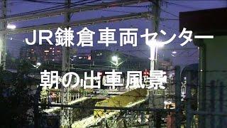 JR鎌倉車両センター 朝の出車風景 JR Kamakura vehicle base in Kanagawa Japan. / Landscape car out in the morning.