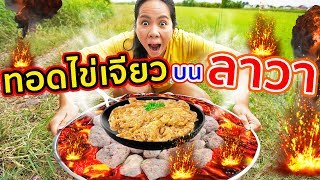 ทอดไข่เจียว VS หินลาวาภูเขาไฟ จะเป็นยังไง?!! | พี่เฟิร์น 108Life EGG Cooking