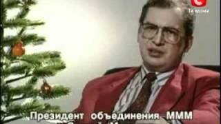 Сергей Мавроди - НГ 1994