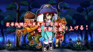 F K Digitalが贈るPlayStation Mobile専用ソフトウェア『退魔忍法帖~妖...