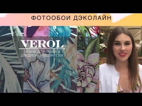 Обзор фотообои Деколайн- VEROL
