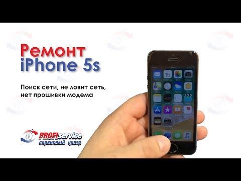 Ремонт IPhone 5s (поиск сети, не ловит сеть, нет прошивки модема)