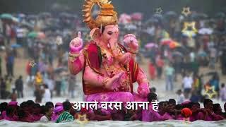 Agle baras aana hai aana hi hoga whatsapp status | Morya re Bappa Morya re | Ganpati Visarjan Status