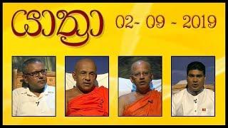 YATHRA - යාත්රා | 02 - 09 - 2019 | SIYATHA TV Thumbnail