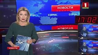 """""""Новости. Сейчас""""/ 17:00/ 20.04.2018"""