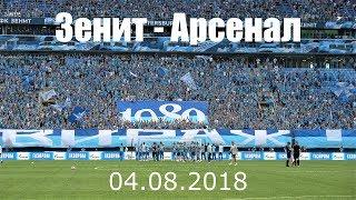 Зенит- Арсенал 04.08.2018
