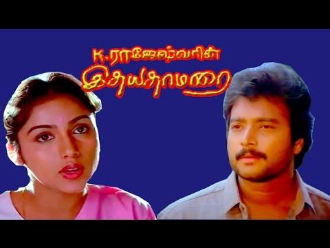 Tamil Hit Movie | Idhaya Thamarai | Karthik, Revathi | Tamil Full Movie HD
