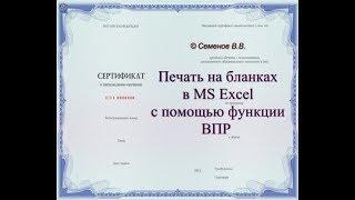 Печать на бланках в MS Excel с помощью функции ВПР