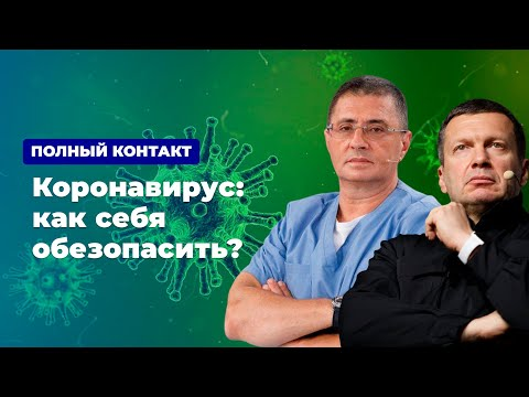 Коронавирус: как себя обезопасить?  * Полный контакт с Владимиром Соловьевым (22.01.20)