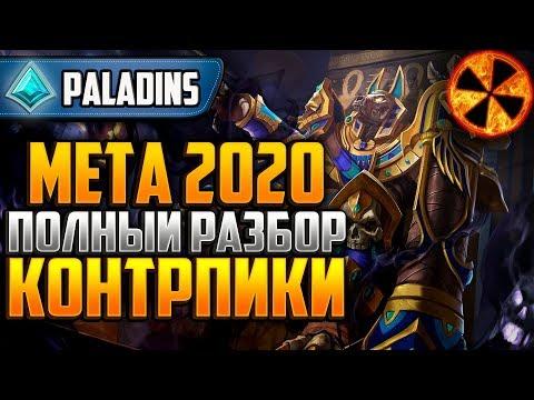 МЕТА 2020 - КОНТРПИКИ - РАЗБОР - Paladins