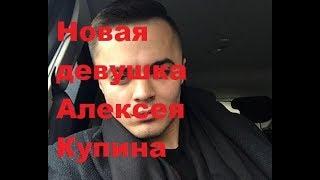 Новая девушка Алексея Купина. ДОМ 2 новости
