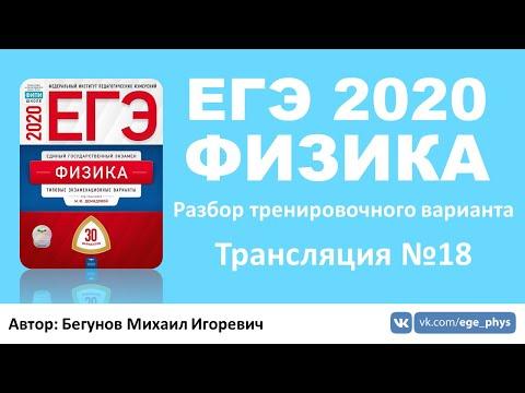 🔴 ЕГЭ 2020 по физике. Разбор варианта. Трансляция #18