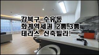 경전철 화계역세권 신축빌라/강북구 2룸,3룸 신축빌라