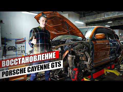 Первые 200к в ВОССТАНОВЛЕНИЕ  Porsche Cayenne GTS! Операция \
