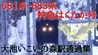ほくほく線 681系&683系 特急はくたか号 大池いこいの森駅通過集 /Japanese Trains 681&683Series Limited Express HAKURAKA