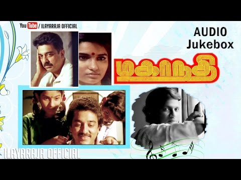Mahanathi | Audio Jukebox | Kamal Hassan | Ilaiyaraaja Official