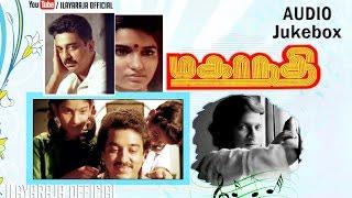 Mahanathi   Audio Jukebox   Kamal Hassan   Ilaiyaraaja Official