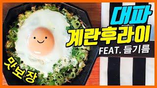 대파계란프라이(fried eggs with green …
