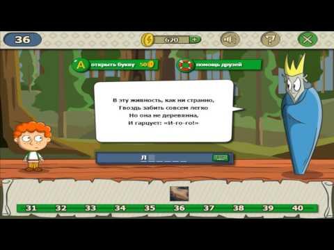 Загадки волшебная история ответы на 36 уровень игры загадки волшебная история