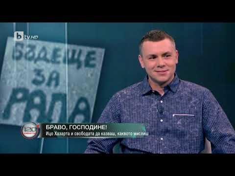 120 минути: Ицо Хазарта: Много хора заслужават поздравления
