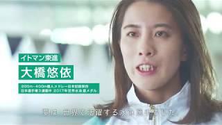 大橋選手WEB動画 イトマンスイミングスクールVer.30秒 大橋悠依 検索動画 26