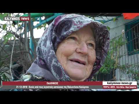 31-12-2018 Ευχές από τους λιγοστούς κατοίκους της Παλιονήσου Καλύμνου