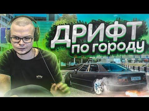 МНОГО НОВЫХ МОДОВ! БОКОМ ПО ГОРОДУ БЕЗ ПРАВИЛ! (CITY CAR DRIVING С РУЛЁМ)
