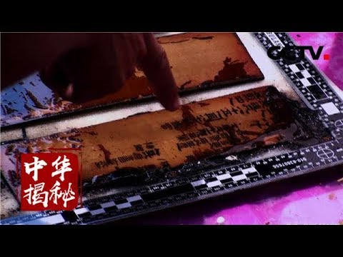 《中华揭秘》琅琊汉墓发掘记 20180606 | CCTV科教