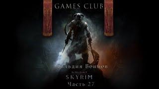 Прохождение игры The Elder Scrolls 5 Skyrim часть 27 Гильдия воинов