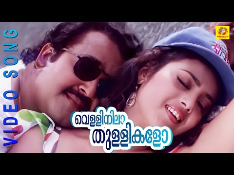 Malayalam Film Song | Vellinila Thullikalo | Varnapakittu | M. G. Sreekumar, K. S. Chitra