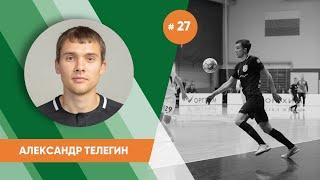 21 мяч Александра Телегина в регулярном первенстве 2019 20 гг