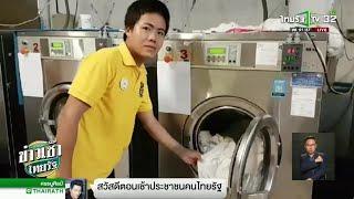 สยอง! เครื่องซักผ้าปั่นแขนขาด | 19-11-61 | ข่าวเช้าไทยรัฐ