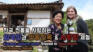 한국을 사랑하는 외국인 안동 한옥 고택 사랑방 체험 외…