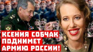 Шойгу должен уйти! Ксения Собчак поднимет армию России!