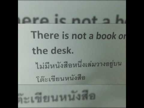 การใช้There isและThere are