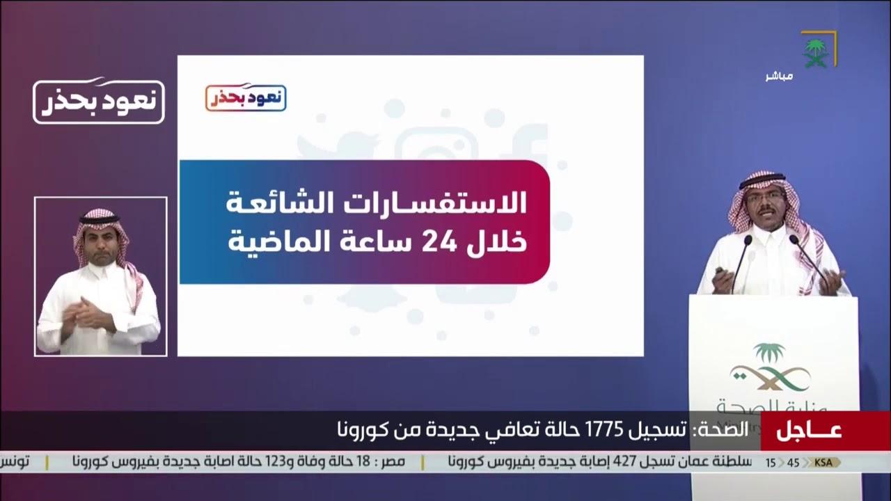 المؤتمر الصحفي لمستجدات فايروس #كورونا ليوم الخميس 1441/12/16 هـ