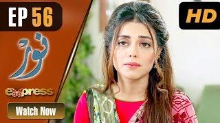 Pakistani Drama | Noor - Episode 56 | Express Entertainment Dramas | Asma, Agha Talal, Adnan Jilani