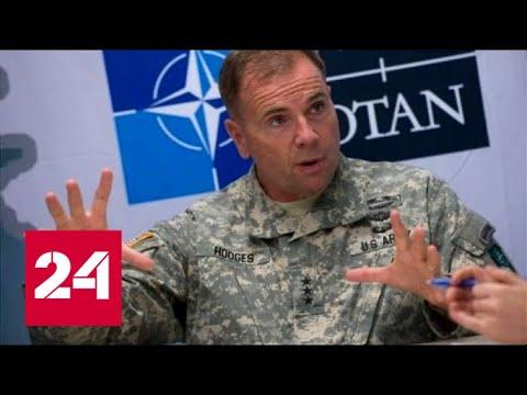 Американский генерал раскрыл цель учений НАТО. 60 минут от 01.10.18
