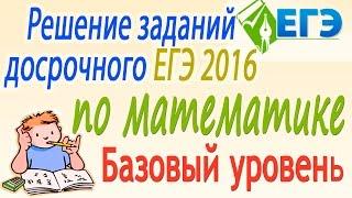 Решение демоварианта КИМов ЕГЭ-2016 по математике (базовый уровень)
