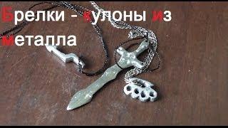 Делаем кулоны - брелки из металла своими руками. ( Make Home # 33 )(В этом видео я расскажу как своими руками сделать фигурки из металла . Serega otvertka в контакте..., 2014-05-03T07:20:03.000Z)