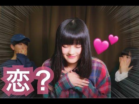 【恋】現役女子高生のかっぱに好きな人ができました。。。