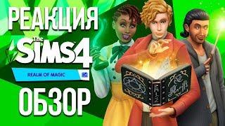 The Sims 4 Мир Магии   Реакция и обзор трейлера