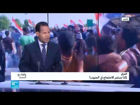 لماذا يستمر الاحتجاج في جنوب العراق؟  - نشر قبل 2 ساعة