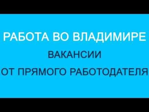 Работа во Владимире от прямого работодателя