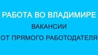 Работа во Владимире от прямого работодателя(Работа во Владимире от прямого работодателя Ищите работу во Владимире? Тогда смело заходите на нашу страни..., 2012-12-20T06:29:31.000Z)