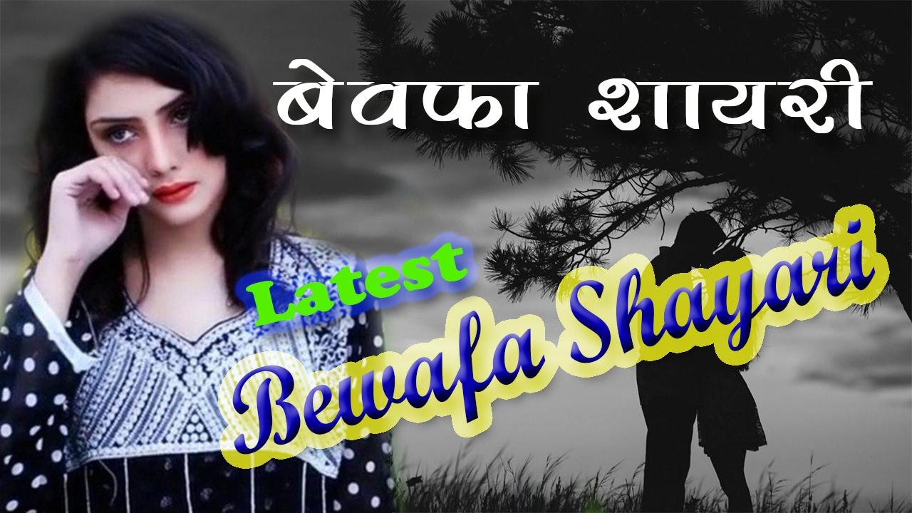 Bewafa Shayari New Bewafa Shayari 2017 बवफ शयर