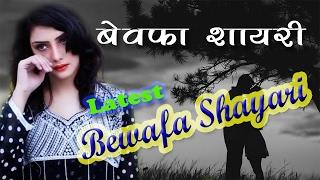 Bewafa Shayari, New Bewafa Shayari 2017. बेवफा शायरी हिंदी में