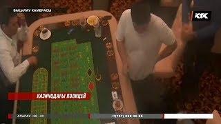 Атыраудың бас полицейі казинодағы видеоға қатысты түсініктеме берді  / 22.08.2018