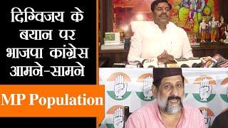MP BJP विधायक रामेश्वर शर्मा ने दिग्विजय सिंह को दी सलाह । Congress on Population