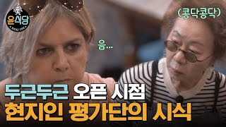 (ENG/SPA/IND) [#Youn'sKitchen2] Chef Youn Shows Tears After Evaluation T~T | #Official_Cut | #Diggle